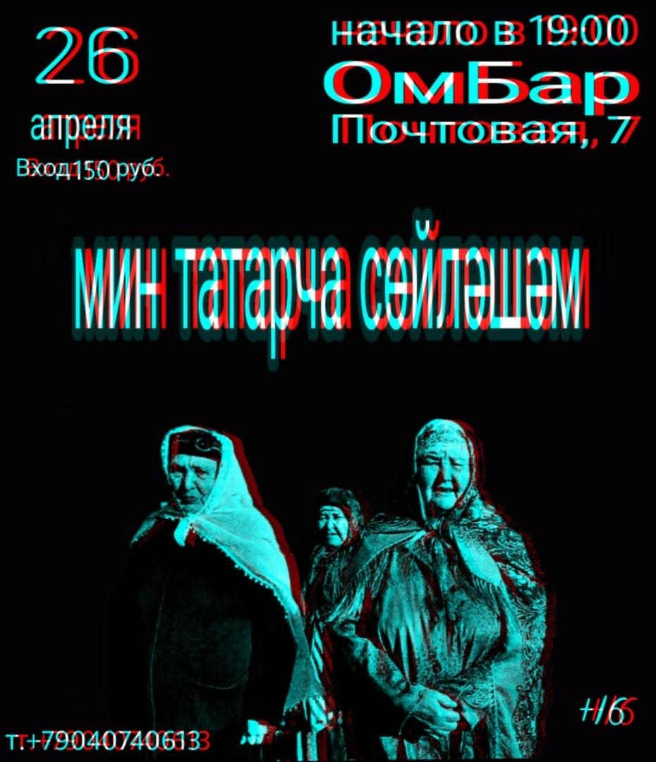 ПЕРВЫЙ татарский квартирник Омска «Мин татарча сөйләшәм! – Я говорю по-татарски!»