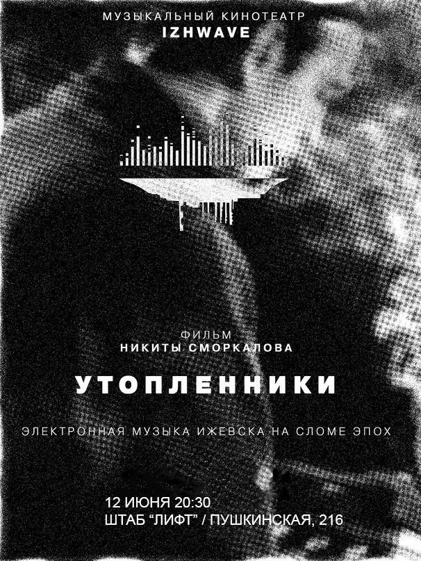 Афиша Ижевск УТОПЛЕННИКИ. Электронная музыка Ижевска 80-90х.
