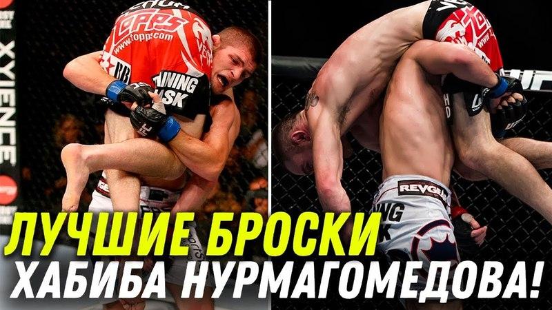 ЛУЧШИЕ БРОСКИ ХАБИБА НУРМАГОМЕДОВА В UFC! kexibt ,hjcrb [f,b,f yehvfujvtljdf d ufc!