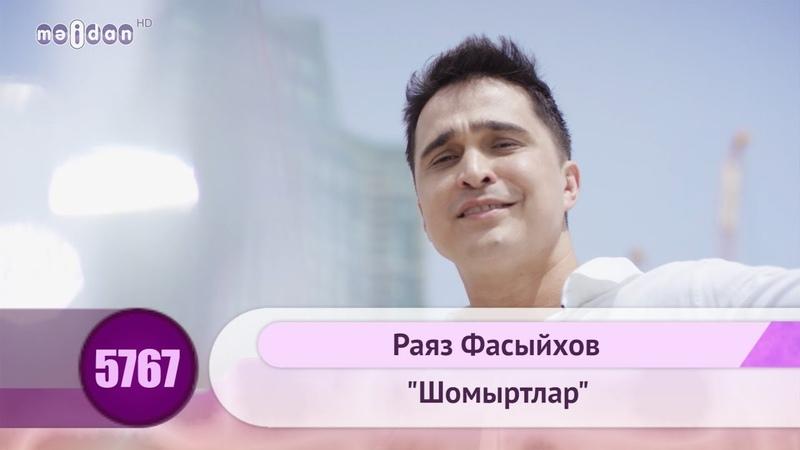 Раяз Фасихов Шомыртлар HD 1080p