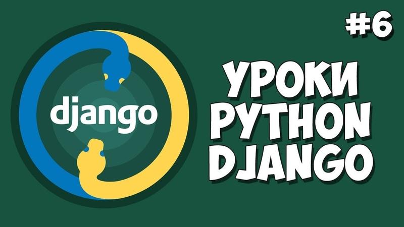 Уроки Django (Создание сайта) Урок 6 - Передача данных из Python в HTML