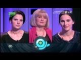 ДНК. Грузинка Тамари или русская Ольга? – 08.10.2018