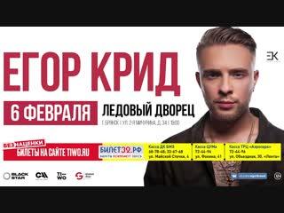 Егор Крид, Брянск,
