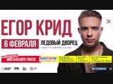 Егор Крид, Брянск, 06.02.2019