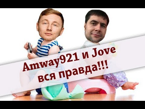 Amway921 и Jove вся правда