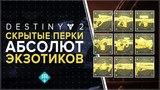 Destiny 2. Скрытые перки абсолют - экзотиков!