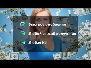 ООО МФК Onlyzaim -Займ срочно и быстро