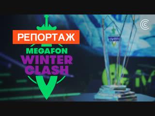 Обзор MegaFon Winter Clash | Dota 2