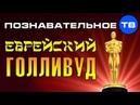 Власть кланов: Еврейский Голливуд (Познавательное ТВ, Артём Войтенков)