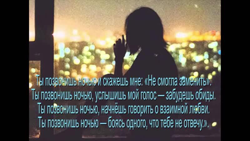 ты позвонишь ночью