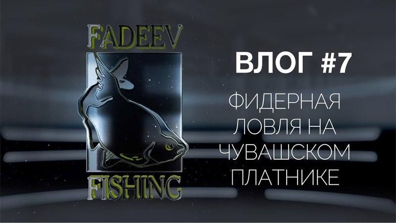 Влог 7 .Фидерная ловля на чувашском платнике