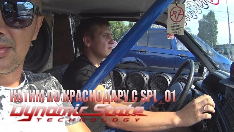 КАТИМ ПО КРАСНОДАРУ с SPL_01/08 ВАЛИТ!