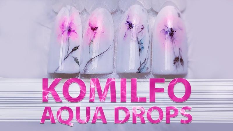Акварельные капли KOMILFO Aqua Drops. Дизайн флористика