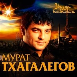 Мурат Тхагалегов альбом Звезда востока