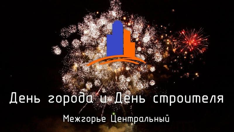 (МЦ-2018) Праздничный концерт, посвященный Дню города и Дню строителя