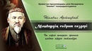 Үш нәрсе шыққан орнына қайта кіруге сыймайды Мәшһүр Жүсіп Көпеев аудио