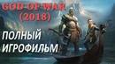 God of War 2018 ИГРОФИЛЬМ