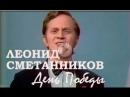 День Победы. Премьера песни. Леонид Сметанников. Голубой Огонёк, 9 мая 1975 года.