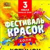 Фестиваль красок Холи! Хотимск - 2018!