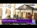 О готовности отелей к ЧМ-2018 в программе Полезное утро