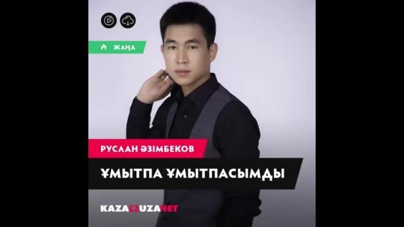 Руслан Әзімбеков – Ұмытпа ұмытпасымды.mp4