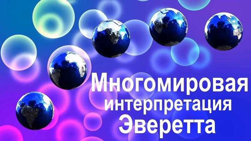 Параллельные миры | Многомировая интерпретация Эверетта