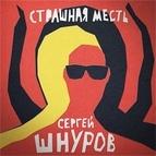 Сергей Шнуров альбом Страшная месть