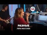 Лера Массква - Разные (#LIVE Авторадио)