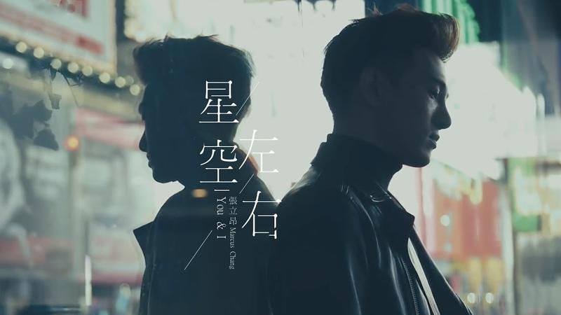 張立昂Marcus C《星空左右 You I 》Official Music Video - 偶像劇「三明治女孩的逆襲」插曲