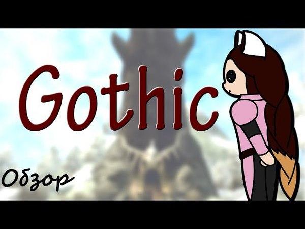 Готика Gothic Мульт Обзор