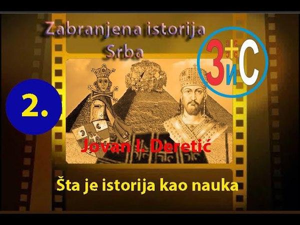 Јован И. Деретић - Шта је историја као наука