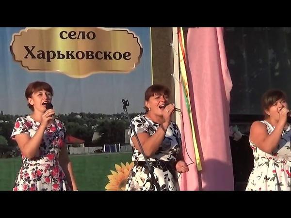 с Харьковское день села ч 1 реж м п и 2018 г