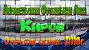 Открытие сезона 2018г. Любительская Футбольная Лига. Киров. Стадион Динамо.