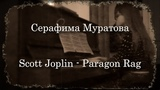 Серафима Муратова (Ева Таланцева) - Paragon Rag by Scott Joplin