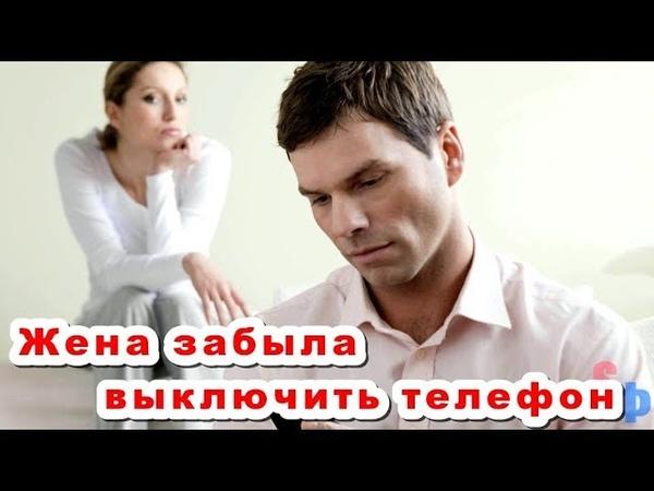 Жена забыла выключить телефон после звонка мужа и сказала фразу изменившую ее жизнь