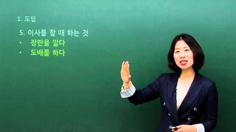 [중급 II] 한국어 재미있어요! - 1강(Korean for Intermediate learners II )