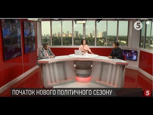 Мосійчук та Помазанов: Про єдину помісну церкву; новий політичний сезон; вибори-2019 | Інфовечір