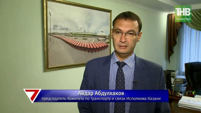 Айдар Абдулхаков: будут ли повышены тарифы на проезд в общественном транспорте Казани? 7 Дней | ТНВ