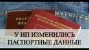 Реквизиты паспорта