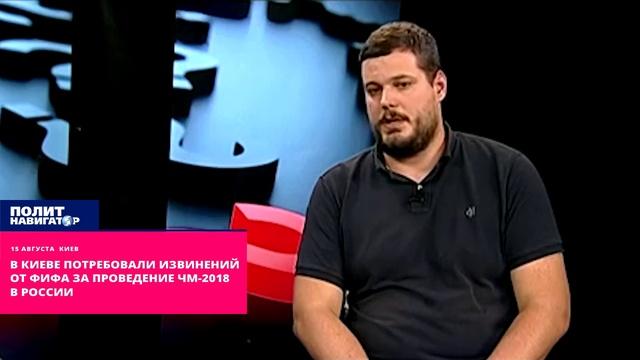 В Киеве потребовали извинений от ФИФА за проведение ЧМ-2018 в России