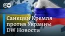 Чем сын Порошенко круче Коломойского или Санкции Кремля против Украины DW Новости 01 11 2018