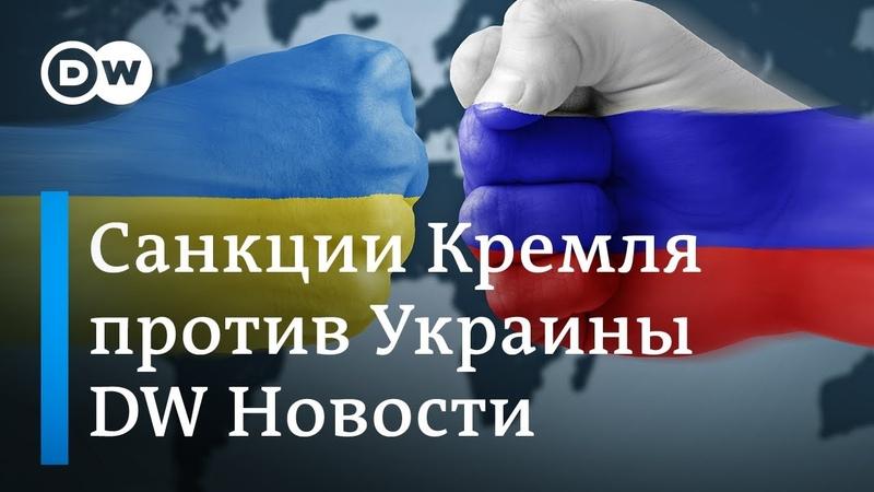 Чем сын Порошенко круче Коломойского, или Санкции Кремля против Украины - DW Новости (01.11.2018)