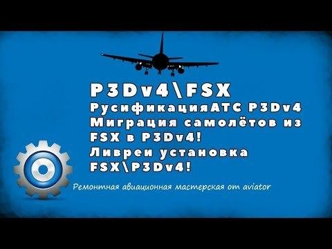 P3Dv4 FSX Русификация АТС Миграция самолетов Ливреи