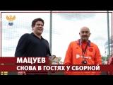 Мацуев снова в гостях у сборной
