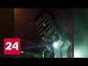 Высотка на улице Красная Сосна рухнула не так, как ожидали строители - Россия 24