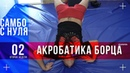 Самбо с нуля 30 2 неделя тренировок Акробатика для борца самбо для начинающих