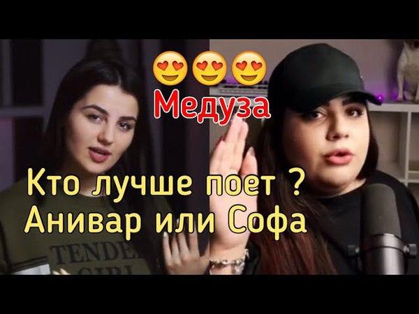 КТО ЛУЧШЕ ПОЁТ София Броян или Ани Варданян - МЕДУЗА Matrang Cover 2018