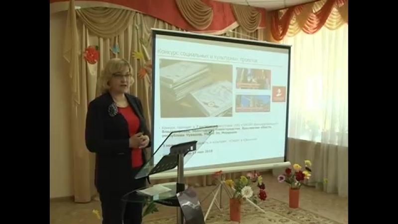 Обучающий семинар по участию учреждений в Конкурсе социальных и культурных проектов ПАО Лукойл