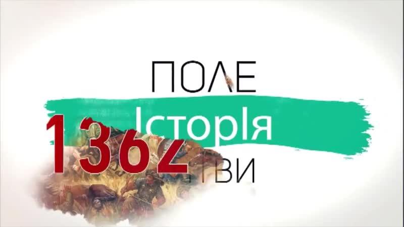 Перемогли орду тоді, переможемо і нині! - Битва на Синіх Водах - одна з перших масштабних перемог на українських землях після ро