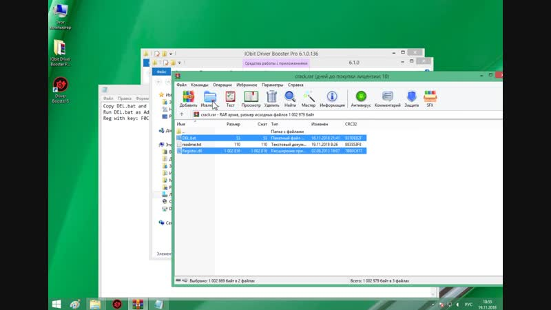 IObit-Driver-Booster-Pro-6.1
